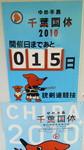2010091809580000.jpg